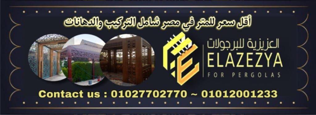 شركة تصميم برجولات حدائق خشبية في مصر