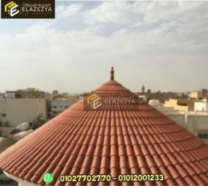 بالصور تركيب قرميد برجولات هرمية في مصر 01027702770