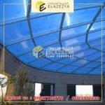 مظلات فيبر جلاس شفافة للحدائق