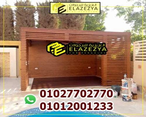 اسعار البرجولات الخشبية فى مصر 2021 بتصميمات مودرن