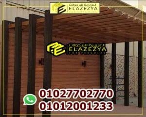 برجولات خشب للبيع مودرن بأرخص سعر متر تركيب للبرجولة