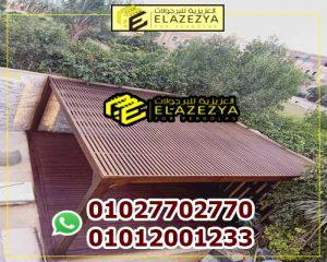 كما تهتم شركة العزيزية باستيراد أفضل الخامات التي يتم الاعتماد عليها في تصنيع البرجولات الخشبية