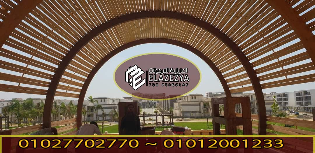 افضل وارخص برجولات خشبية في مصر من اجود انواع الخشب